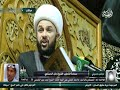 Download Lagu الإمام الجواد قُرة عين الرضا 4 - ليلة 1 ذو الحجة 1438 - الشيخ زمان الحسناوي Mp3 Free