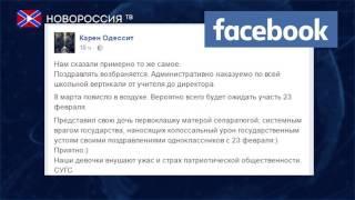 В школах Одессы запретили поздравлять одноклассников с 23 февраля