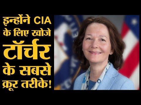 CIA की पहली महिला बॉस Gina Haspel का विवादित अतीत | CIA Director