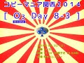 コピーマニア関西2014 [ O3 (Ozono) Day 8-3 ] 宣伝動画