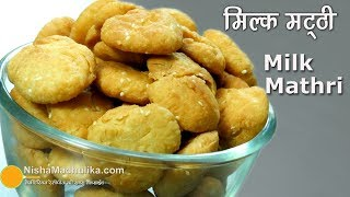 Milk Mathri | Sweet Mathri | मिल्क मठरी । How to make Sweet Milk Mathari