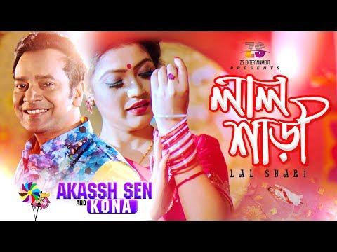 Download Lal Shari | লাল শাড়ি | Akassh Sen | Kona | Boishakhi Song | Bangla New Song 2019 HD Mp4 3GP Video and MP3