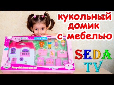 Мини кукольный домик – счастливый семейный дом. Седа ТВ