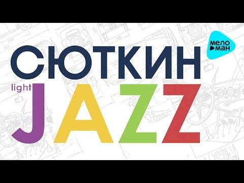 Валерий Сюткин & Light Jazz  -  Москвич (Альбом 2015)
