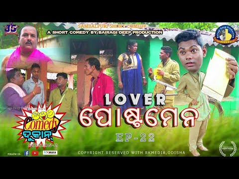 Video Lover Postman (Jogesh Jojo's Comedy Dukan Episode-22 ) Sambalpuri ll RKMedia download in MP3, 3GP, MP4, WEBM, AVI, FLV January 2017