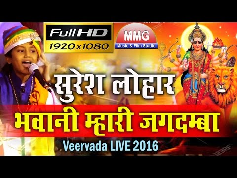 Video Le Hatha Talwar  : ले हाथा तलवार, भवानी म्हारी जगदम्बा : Suresh Lohar : Veervada Live 2016 download in MP3, 3GP, MP4, WEBM, AVI, FLV January 2017