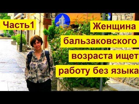 Как найти работу за границей без знания языка.часть 1