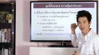 ติว GAT อังกฤษ อ.นภดล 1.Overview (1/2) โดย Insight English