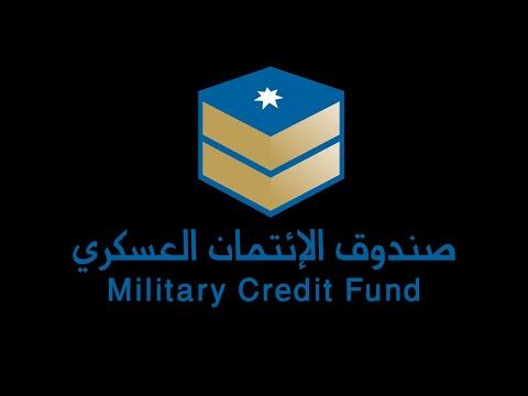 صندوق الائتمان العسكري - برنامج جيشنا العربي