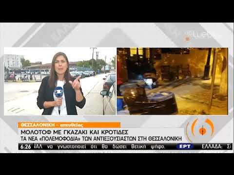 Θεσσαλονίκη | Με νέα «πολεμοφόδια» οι αντιεξουσιαστές | 19/05/2020 | ΕΡΤ