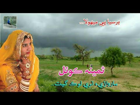 Video Barsya Py Mehoola | Samina Koyel Marwari Thari Lok Geet 2018 download in MP3, 3GP, MP4, WEBM, AVI, FLV January 2017