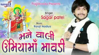Mane vali umiya maa mavdi......Singer=sagar patel....Music=ranjit nadiya...Lyrics=pravin ravat...Pagdivada musical group presents....Latest garba 2017...live garba 2017......Patidar farvana moj karvana....rupiye rame...Umakhodal na garba..america na garba..For more videos and updates pls suscribe the channel....
