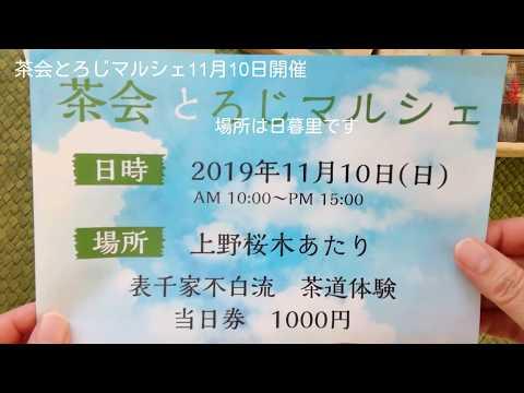 イベントのお知らせ★茶会と ろじマルシェ★終了しました!