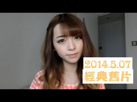 美子【HD分享】日&韓式混血兒娃娃妝-我的簡單髮型-哈哈!!