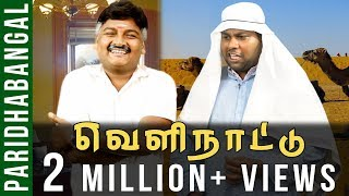 Video Velinattu Paridhabangal | OPS & EPS Troll | Madras Central MP3, 3GP, MP4, WEBM, AVI, FLV Januari 2018