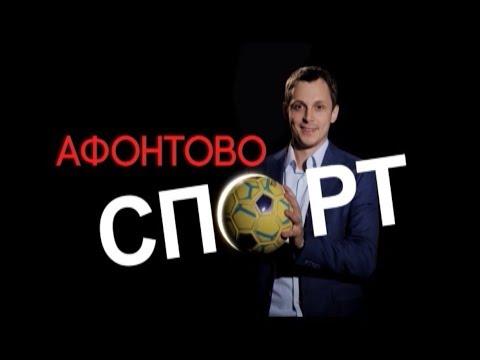 АФОНТОВО СПОРТ 22.05.2018 - DomaVideo.Ru