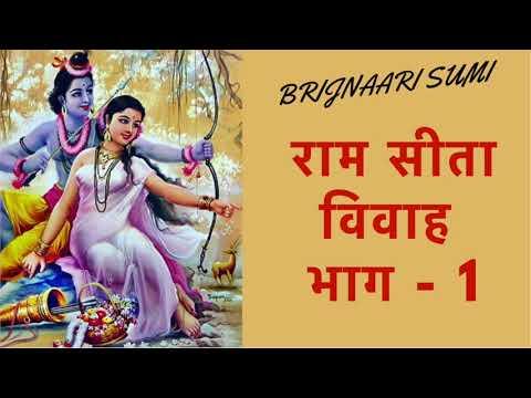 Video सीता स्वयंवर / राम सीता विवाह प्रसंग, राम और लक्ष्मण का नगर में प्रवेश Balkand Ramayan- Youtube download in MP3, 3GP, MP4, WEBM, AVI, FLV January 2017