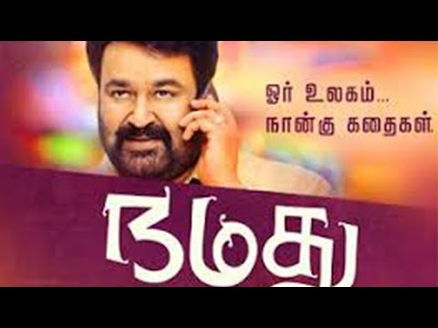 Namadhu Review   Mohanlal   Gautami   Tamil Movie Updates