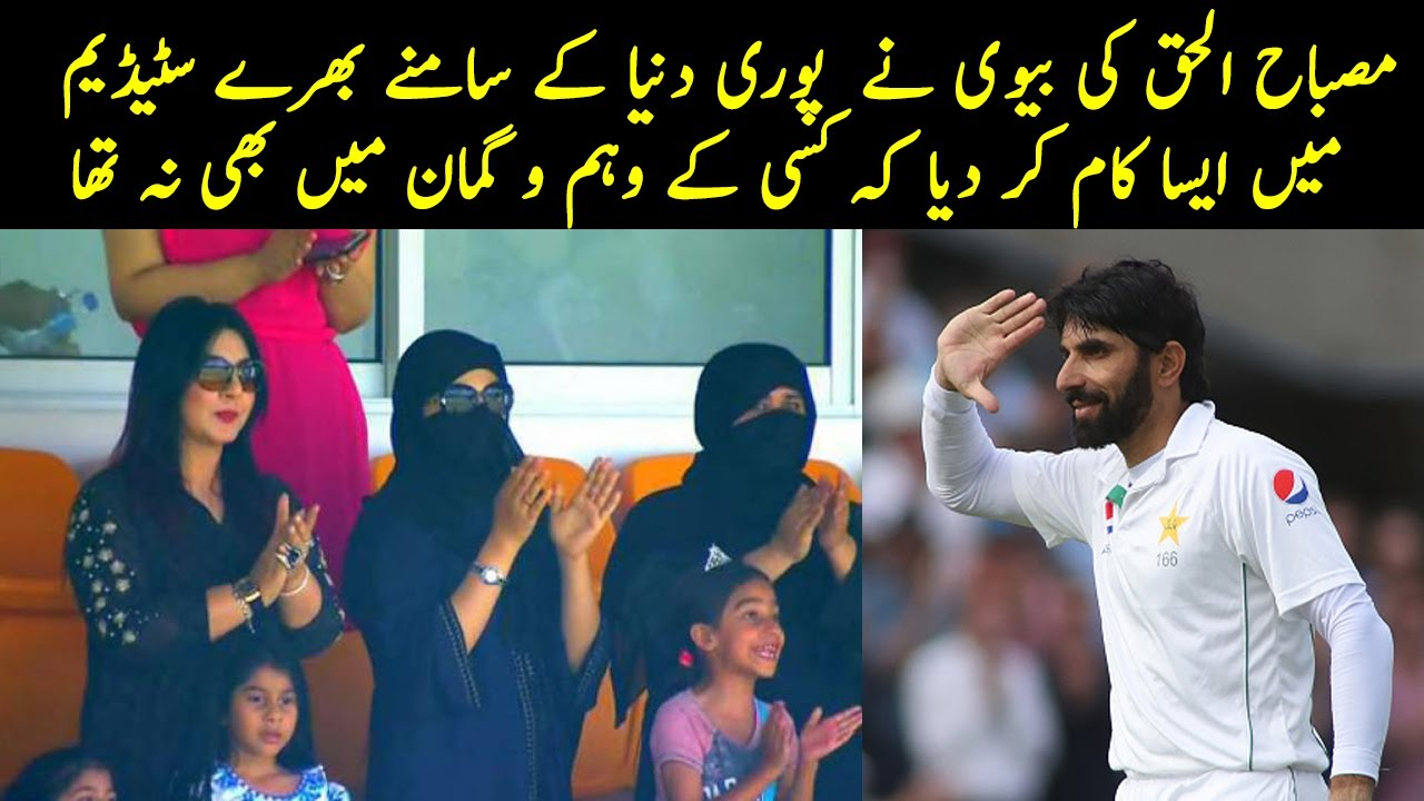 Misbah ul Haq Wife gives Flying Kiss Caught On camera|3rd Test: West Indies v Pakistan at Roseau