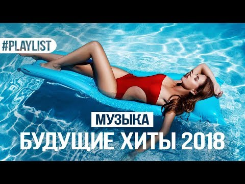 РУССКАЯ МУЗЫКА 🍓 БУДУЩИЕ ХИТЫ 🍎 ЛУЧШИЕ НОВИНКИ ЛЕТА 2018 - DomaVideo.Ru
