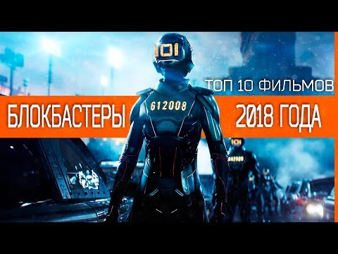 Лучшие Блокбастеры 2018 года в жанре ФАНТАСТИКА - ТОП 10 Фильмов 1