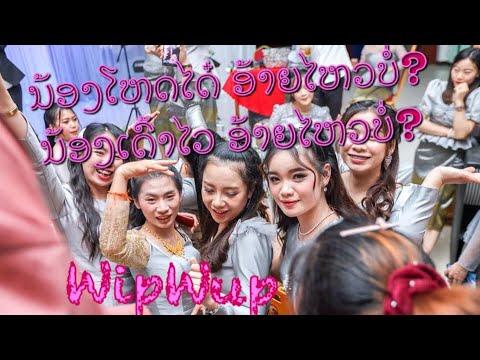 ໄຫວບໍ່ WipWup - ພັດຕະຄານອຸດົມຄຳ Oudomkham restaurant