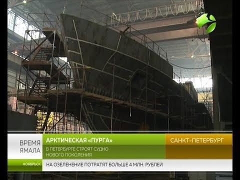 Репортаж остроительстве пограничных судов наПАО «Судостроительная фирма «Алмаз»