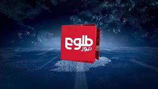 TOLOnews 10pm News 10 November  2017