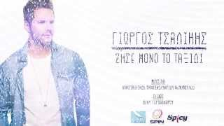 Giorgos Tsalikis videoklipp Ζήσε Μόνο Το Ταξίδι