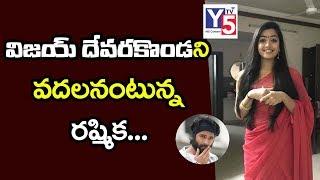 Rashmika Mandanna Sensational Comments on Vijay Devarakonda | Dear Comrade Movie Updates  | Y5 Tv