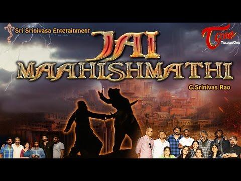 Jai Mahishmathi | New Telugu Short Film 2017 | Directed by G. Srinivas Rao
