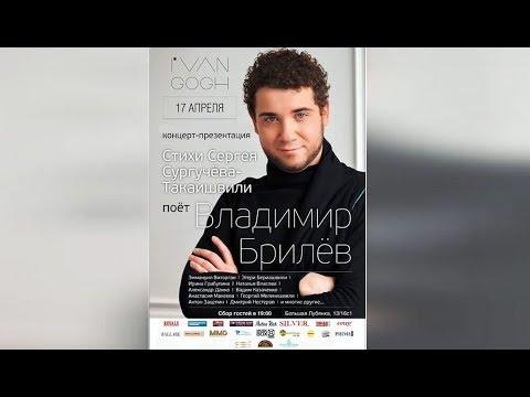Концерт-презентация Владимира Брилёва 17.04.2018 Васкsтаgе видео - DomaVideo.Ru