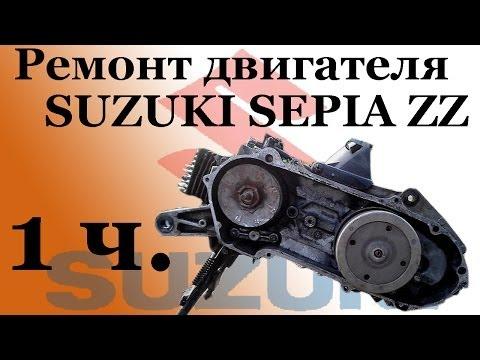 Ремонт двигатель сузуки сепия фотография