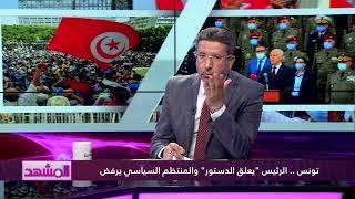 """تونس .. الرئيس """"يعلق الدستور"""" والمنتظم السياسي يرفض"""