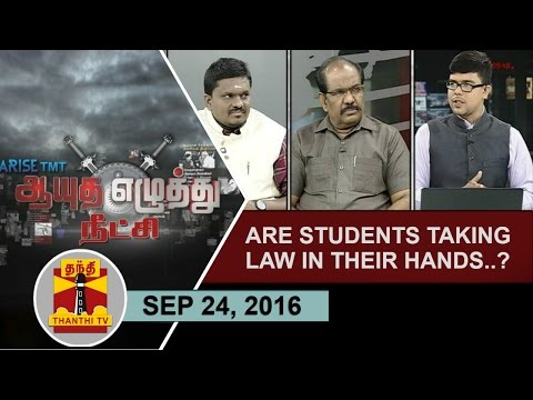 -24-09-2016-Ayutha-Ezhuthu-Neetchi-Are-students-taking-law-in-their-hands--Thanthi-TV