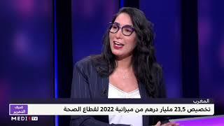 ضيف التحرير .. بثينة فلسي ترصد تفاصيل ميزانية قطاع الصحة في مشروع قانون المالية 2022