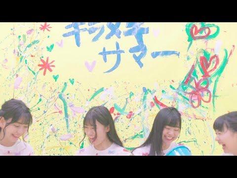 , title : 'Fullfull Pocket「キラメキサマー」MV Full ver.'