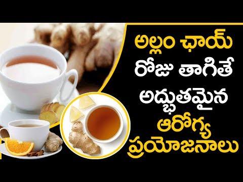 Nutrition - అల్లం టీ ఆరోగ్య ప్రయోజనాలు  Ginger Tea Benefits for Weight Loss  How to make Ginger Tea for cough