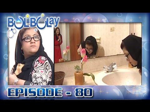 Bulbulay Ep 80 - Momo Khoosurat Se Kyun Darney Lagi? (видео)