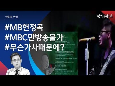 [정치부회의]  MBC에선 안된다? 이승환 신곡 '돈의 신' 가사보니.. (видео)