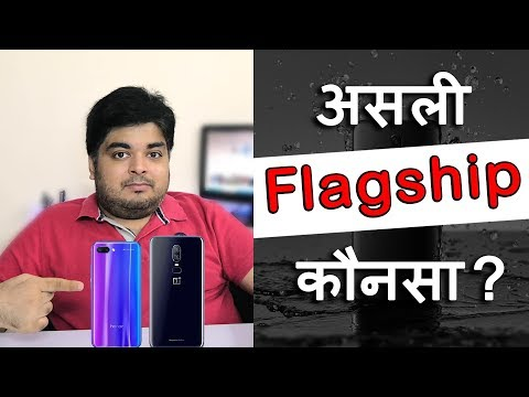 Oneplus 6 vs Honor 10 Comparison | असली Flagship कौनसा ? by Gizmo Gyan in HIndi