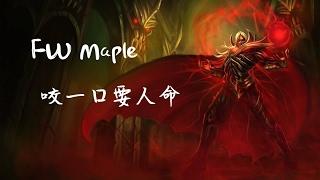 【韓服7.3】FW Maple弗拉迪米爾前期壓制卡特 後æœ...