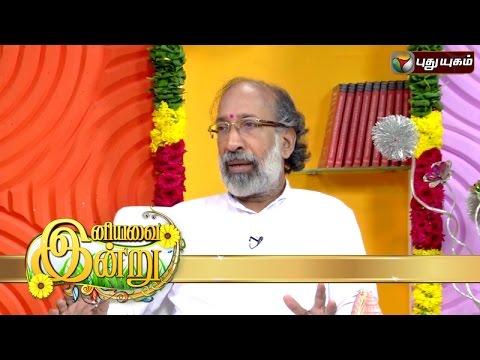 Iniyavai Indru - 05/09/2016 I Puthuyugam TV