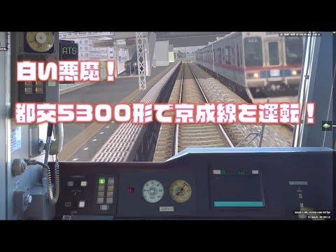 【FHD】BVE5 窓の汚れがリアル!! 新公開都営5300形で京成線をPlay