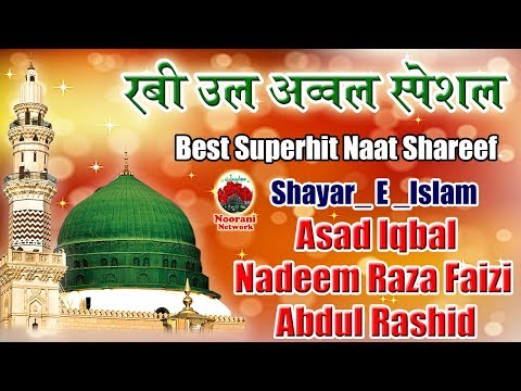 Video { Asad Iqbal__Vs Nadeem Raza Faizi__Vs Abdul Rashid } Islamic Naat Shareef Rabi Ul Awwal Special download in MP3, 3GP, MP4, WEBM, AVI, FLV January 2017
