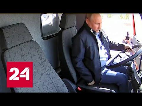 Поехали Путин за рулем КамАЗа открыл движение по Крымскому мосту - DomaVideo.Ru