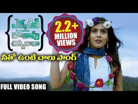 Ekkadiki Pothavu Chinnavada Latest Telugu Movie Songs || Neetho Unte Chalu || Nikhil, Hebah Patel
