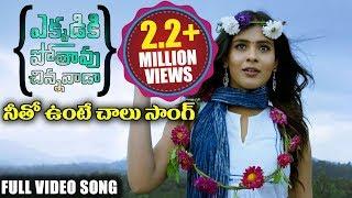 Video Ekkadiki Pothavu Chinnavada Latest Telugu Movie Songs || Neetho Unte Chalu || Nikhil, Hebah Patel MP3, 3GP, MP4, WEBM, AVI, FLV Maret 2018