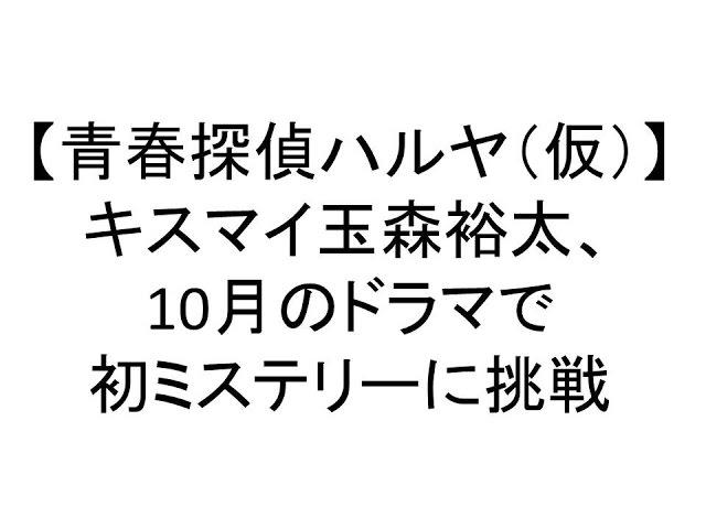 青春探偵ハルヤ-仮-キスマイ玉森裕太-2015-10月のドラマで初ミステリーに挑戦-kis-my-ft2-玉森裕太-新川優愛-共演