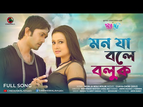 Bangla Romantic Song | Mon Ja Bole Boluk | ft. Purnima & Arifin Shuvoo | Bangla Movie Song | Full HD